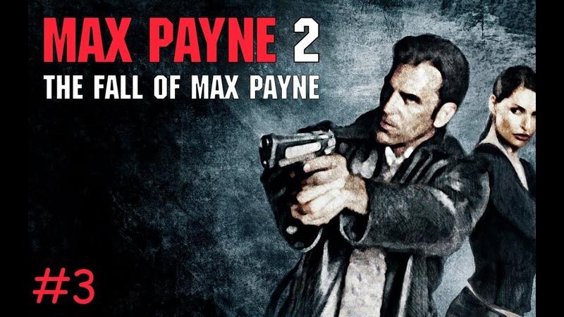 3 Отряд самоубийц - Max Payne 2