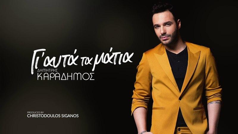 Δημήτρης Καραδήμος - Γι' αυτά τα μάτια (Nikos Souliotis mix) I Official Teaser 2018