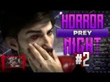Стрим Prey Прохождение Вся жизнь обман Хоррор найт стрим - Horror night Прей #2