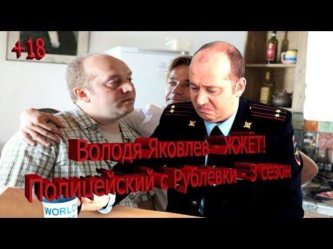 18 Володя Яковлев ЖЖЁТ!Полицейский с Рублёвки 3 сезон