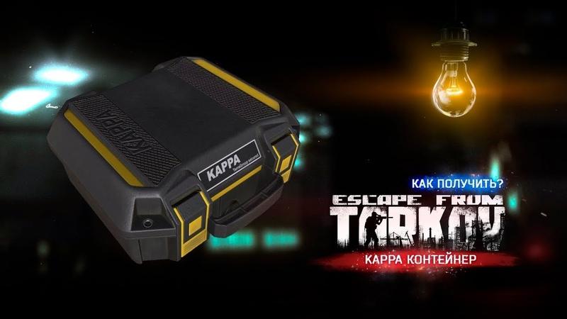 Escape From Tarkov Kappa контейнер Что это Как получить