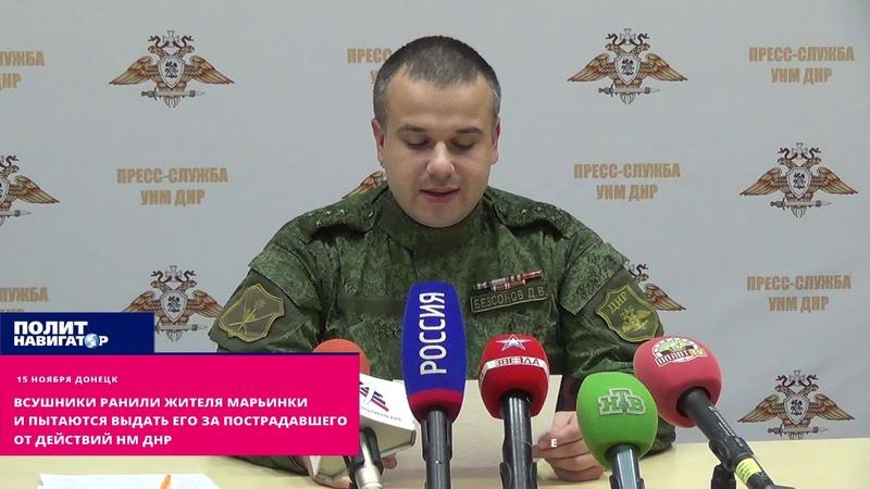 ВСУшники ранили жителя Марьинки и пытаются выдать его за пострадавшего от действий НМ ДНР