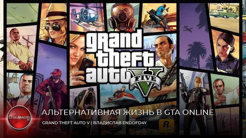 Альтернативная жизнь в GTA Online (Grand Theft Auto V)
