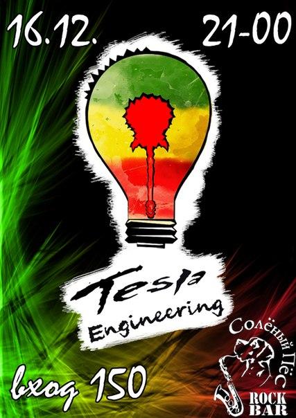 """Tesla Engineering в ROCK BAR  """"Солёный Пёс """".  Дата и время: 16 декабря в 21:00 Место.  0."""
