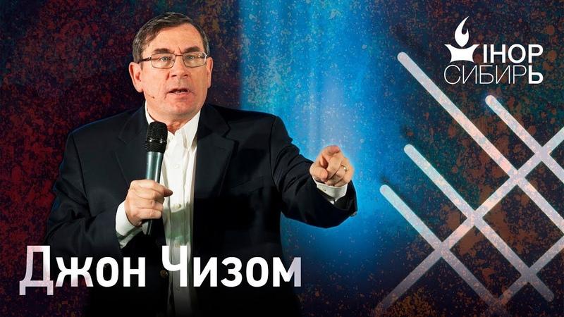 Приглашение в Тронный зал | Джон Чизом | IHOP-Сибирь | 30.03.2018 | Церковь Завета