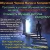 Обучение Черной Магии и Колдовству. Чернокнижие