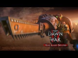 Warhammer 40,000 Dawn of War 2 - Retribution [70] RUS - The Last Stand - Stream