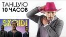 Танцую 10 Часов - LITTLE BIG – SKIBIDI official music video syoutu.be/PaVPlMDXo7M