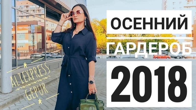 Первые Покупки Одежды На Осень/Gepur, Aliexpress, Luwu [Mashulya Po]