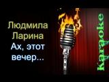 Людмила Ларина - Ах, этот вечер... ( караоке )