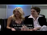 Израильский сериал - Дани Голливуд s02 e89 с субтитрами на русском языке