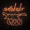 Светобобр |SvetoBobR| - светодиодный реквизит