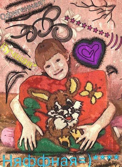 Екатерина Полосухина, 11 февраля , Осинники, id226215647