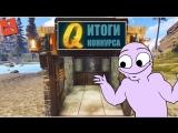 РОЗЫГРЫШ ПРИЗОВ QRUST - Игровые сервера Rust