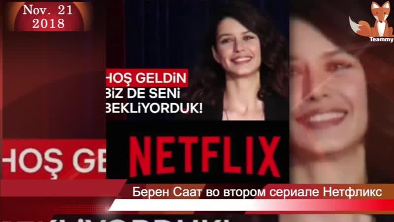 Берен Саат во втором сериале Нетфликс Teammy