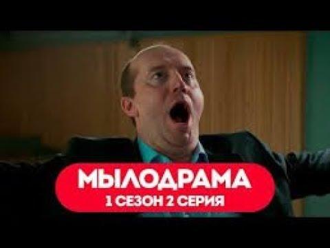 Мылодрама. 1 сезон 2 серия. Без цензуры.