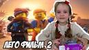 Лего Фильм 2. Вика Распаковывает Конструктор Лего Френдс