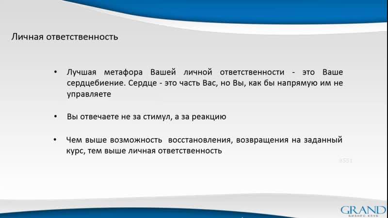 03 - Как использовать напряжение для достижения своих целей Новосельцев