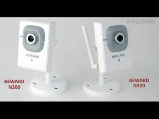 Обзор IP-камер BEWARD N300 / N320 Wi-Fi , компактные, для помещений