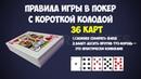 Правила игры в покер с короткой колодой