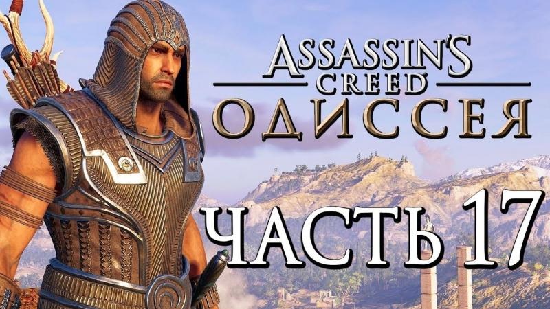 Дмитрий Бэйл Прохождение Assassins Creed Odyssey Одиссея Часть 17 НОВАЯ БРОНЯ ВЕСТНИК СУМЕРЕК смотреть онлайн без регистрации