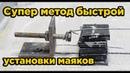 Новый секретный метод быстрой установки маяков своими руками Штукатурка по струнным маякам
