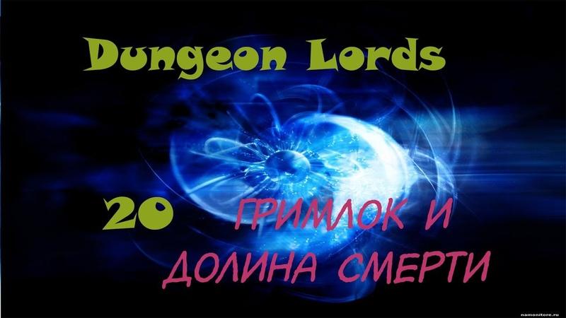 Dungeon Lords - =КАЧАЕМСЯ ДО ПОВЕЛИТЕЛЯ СМЕРТИ= 20. Гримлок и Долина Смерти (прохождение на русском)