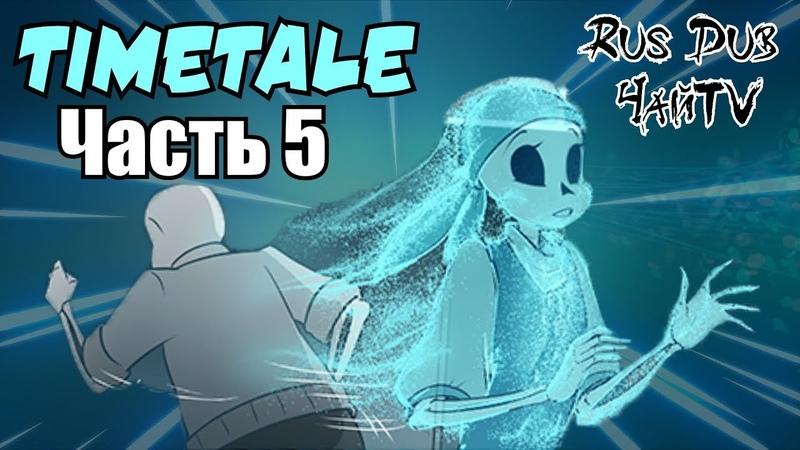 TIMETALE RUS -Мама Санса- (Undertale comic dub) (5 часть) (Андертейл комикс)