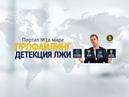 Как распознать ложь Вся правда Евгений Спирица Онлайн мастер-Класс