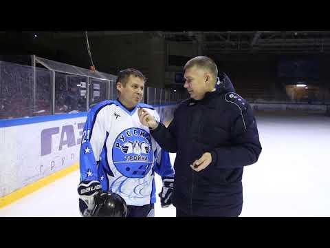 Сергей Григорьев, нападающий Русской Тройки Хоккей приносит радость!