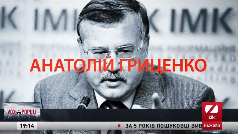 Анатолій Гриценко, міністр оборони (2005 — 2007 рр.), у програмі Vox Populi (14.05.19)