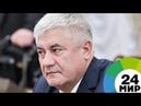 Глава МВД Полиция России с честью продолжает дело своих предшественников МИР 24
