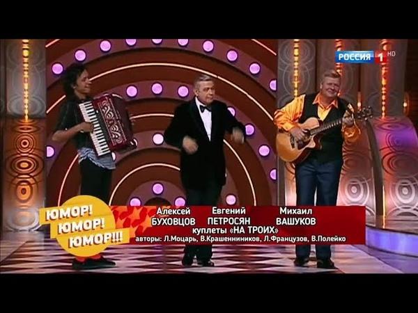 Евгений Петросян и Михаил Вашуков Кому это надо Юмор Юмор Юмор от 07 10 17