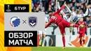13.12.2018 Копенгаген - Бордо - 0:1. Обзор матча Лиги Европы УЕФА