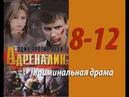 Криминальная драма, Фильм АДРЕНАЛИН, или ОДИН ПРОТИВ ВСЕХ,серии 8-12, русский сериал