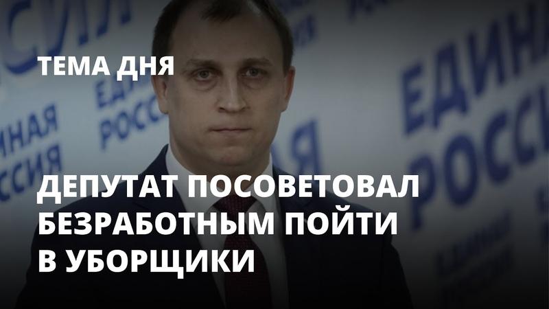 Депутат посоветовал безработным пойти в уборщики - Тема дня