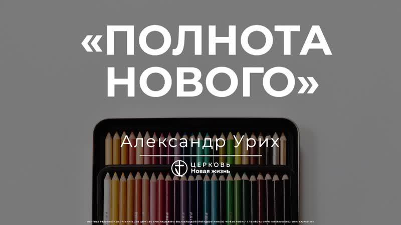 Александр Урих - Полнота нового