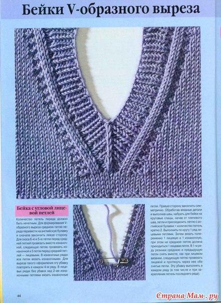 Как вязать бейки горловины спицами (4 фото) - картинка