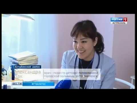 Проект Бережливая поликлиника преображает медучреждения Астрахани