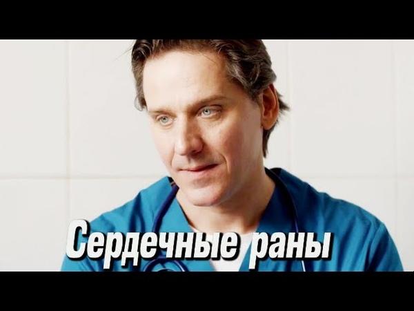 Сердечные раны Фильм 2018 Мелодрама @ Русские сериалы