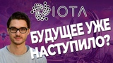 Обзор криптовалюты IOTA - стоит ли покупать монету Йота сейчас