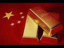 Такого иллюминаты никак не ожидали. Великий китайский обман.Темная сторона золота