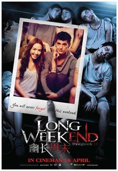 Длинный уик-энд (2013)