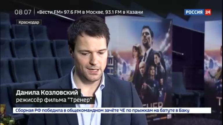 Новости на Россия 24 • Сумасшедшие эмоции: Козловский представил фильм Тренер в Краснодаре