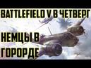 Battlefield V Альфа в четверг Немцы в городе