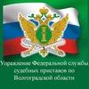 Ufssp-Rossii Po-Volgogradskoy-Oblasti