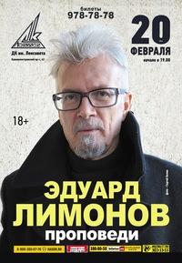 Эдуард Лимонов / 20.02 / ДК Ленсовета