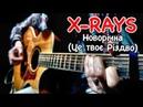 X RAYS Запис синглу Новорічна Це твоє Різдво