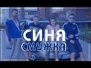 ВІА Кіпяток . VIP Тернопіль - Синя смужка ПРЕМЄРА 2018 . ...