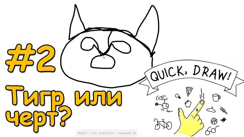 Тигр или чёрт? 🐯👿 | Quick, Draw! 2